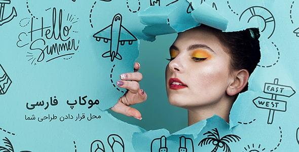 فایل لایه باز موکاپ فارسی تابستان و زن جوان