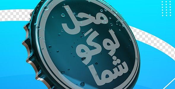 فایل لایه باز موکاپ فارسی درب بطری نوشابه