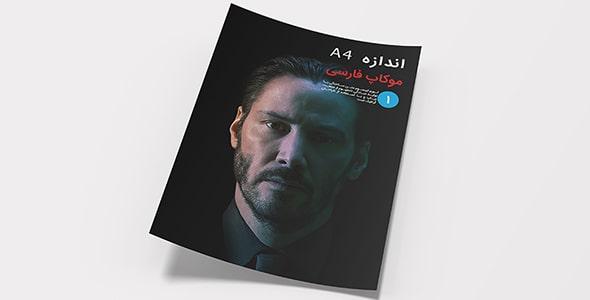 فایل لایه باز موکاپ فارسی جلد کتاب یا مجله