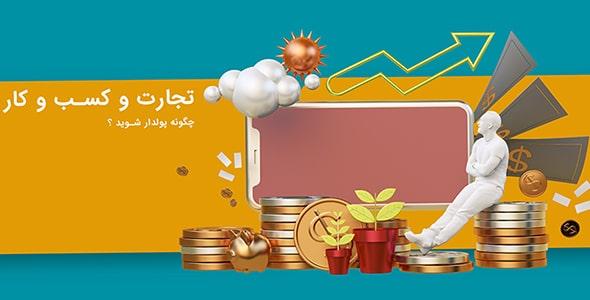 فایل لایه باز فارسی با مفهوم تجارت و بیزینس
