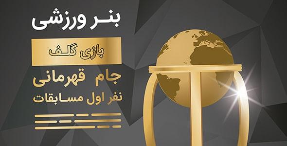 وکتور فارسی جام و کاپ قهرمانی ورزش گلف