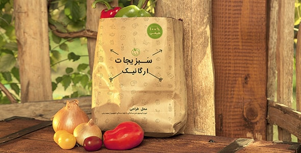 فایل لایه باز موکاپ فارسی سبزیجات ارگانیک