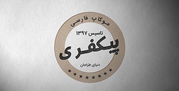 فایل لایه باز موکاپ فارسی تکسچر کاغذی لوگو