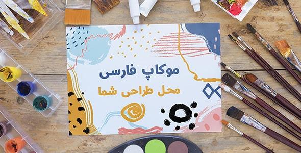 فایل لایه باز موکاپ فارسی نقاشی کشیدن