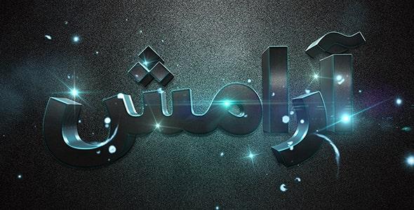 فایل لایه باز افکت فارسی متن سه بعدی آبی