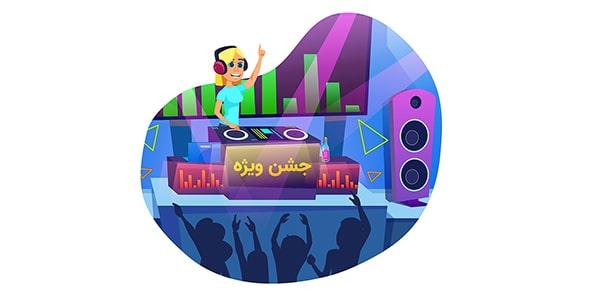 وکتور فارسی موزیک با دی جی در جشن و پارتی