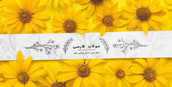 فایل لایه باز موکاپ فارسی گل زرد و بهار