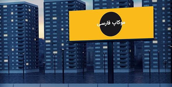 فایل لایه باز موکاپ فارسی بیلبورد در خیابان