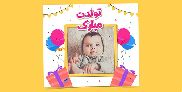 وکتور قالب بنر فارسی جشن تولد