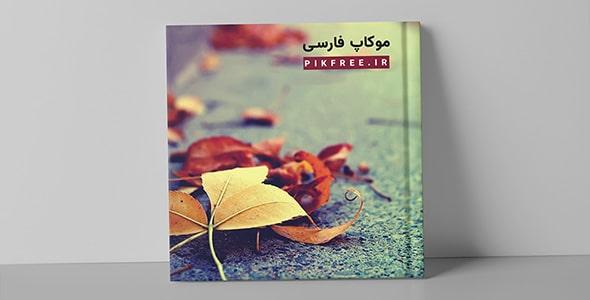فایل لایه باز موکاپ فارسی جلد کتاب یا کاور