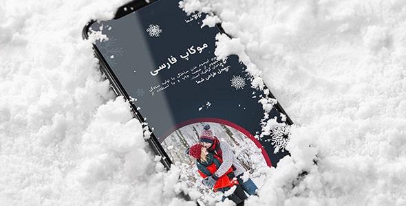 فایل لایه باز کلوزآپ موبایل در زمستان و برف