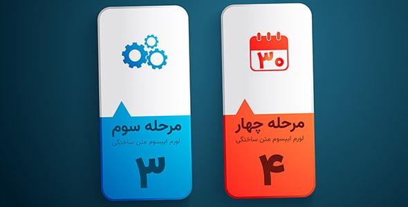 وکتور مجموعه دکمه اینفوگرافیک فارسی