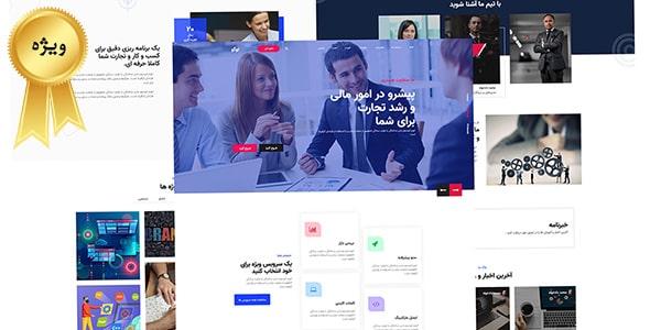 فایل لایه باز قالب سایت فارسی شرکتی