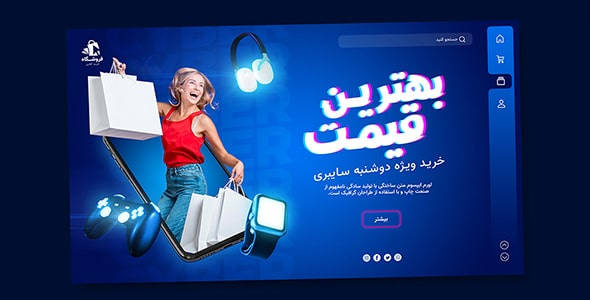 فایل لایه باز صفحه فرود فارسی دوشنبه سایبری