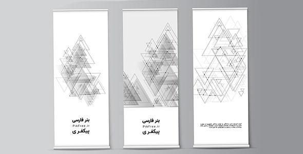 وکتور طرح استند فارسی تبلیغاتی و نمایشگاهی