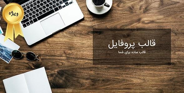 قالب فارسی HTML پروفایل و رزومه شخصی