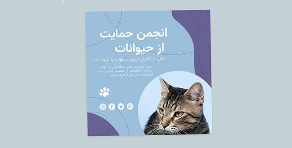 فایل لایه باز بنر فارسی حمایت از حیوانات