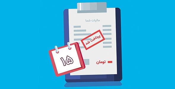 وکتور فارسی با مفهوم روز مالیات و تقویم