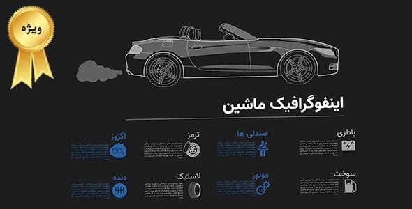 وکتور اینفوگرافیک فارسی مشخصات فنی خودرو