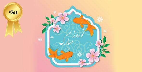 وکتور طراحی فلت بنر فارسی عید نوروز با ماهی