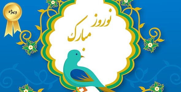وکتور طرح اسلیمی بنر فارسی نوروز با پرنده