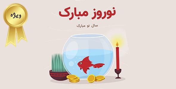 وکتور بنر فارسی عید نوروز با سفره هفت سین