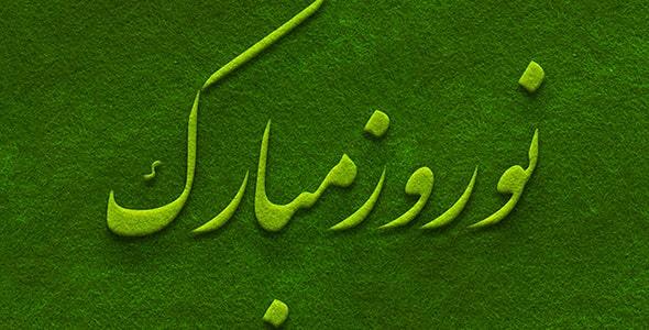 فایل لایه باز فارسی افکت متن سبزه نوروز