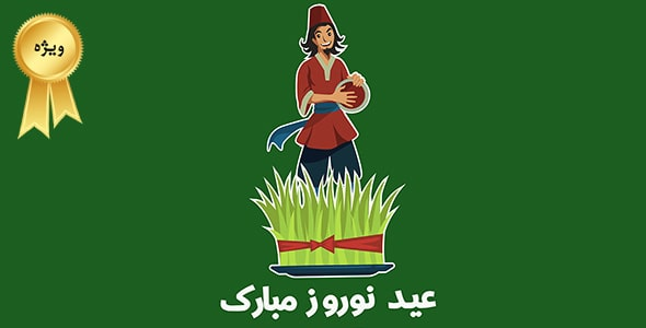 وکتور کارتونی حاجی فیروز و سبزه نوروز