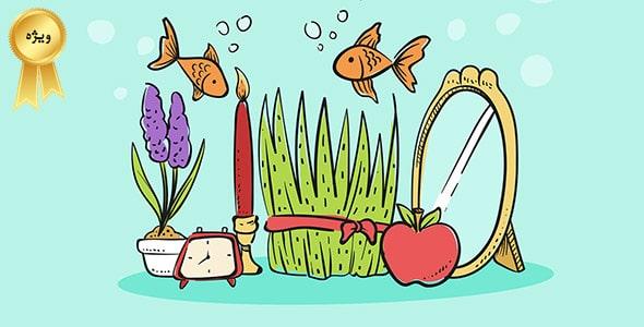 وکتور بنر فارسی هفت سین نوروز با ماهی عید