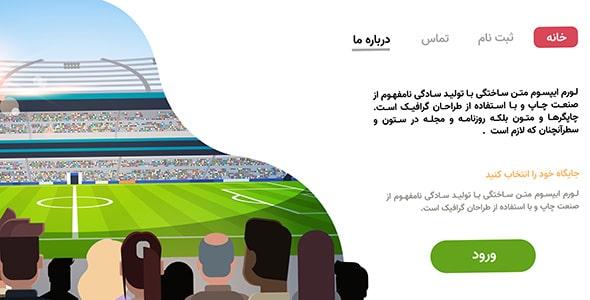 وکتور قالب لندینگ پیج فارسی ورزشگاه فوتبال