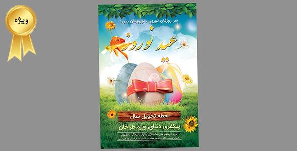 فایل لایه باز قالب فارسی پوستر عید نوروز