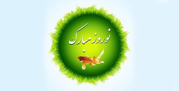 تصویر پس زمینه سبزه نوروز و ماهی عید