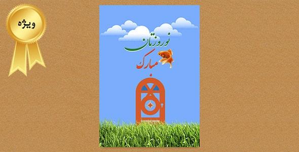 فایل لایه باز قالب پوستر فارسی عید نوروز