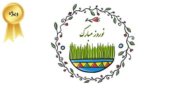 وکتور تصویرسازی آبرنگی سبزه عید و نوروز