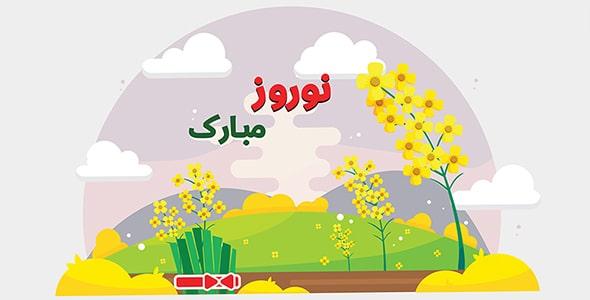 تصویر تصویرسازی فصل بهار و عید نوروز