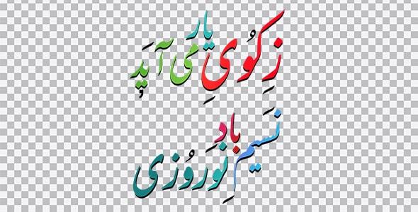 تصویر PNG متن شعر عید نوروز و تایپوگرافی