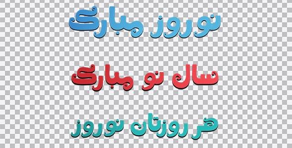 تصویر PNG متن عید نوروز و تایپوگرافی