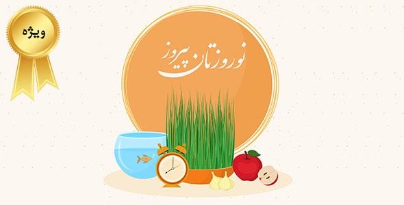 وکتور سفره هفت سین و بنر فارسی نوروز