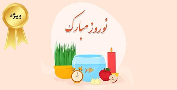 وکتور هفت سین و بنر فارسی نوروز