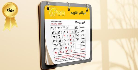 فایل لایه باز موکاپ فارسی تقویم 1400