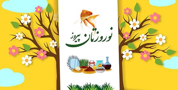 تصویر فصل بهار و عید نوروز با هفت سین