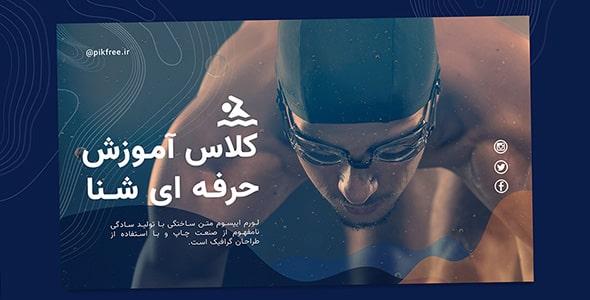 فایل لایه باز بنر فارسی کلاس آموزش شنا