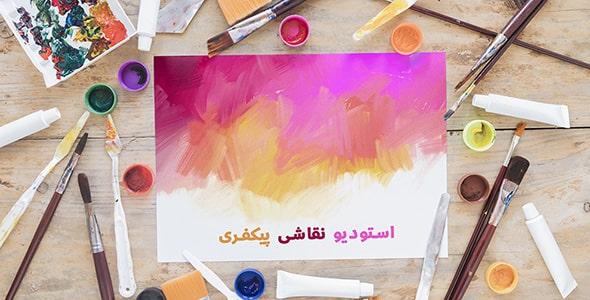فایل لایه باز موکاپ فارسی استودیو نقاشی