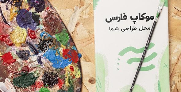 فایل لایه باز موکاپ فارسی با مفهوم نقاشی