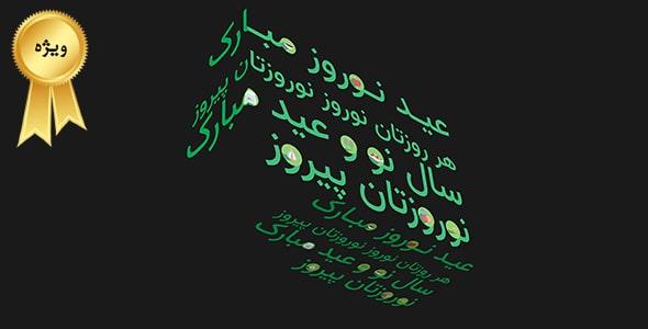 فایل لایه باز موکاپ فارسی تایپوگرافی نوروز