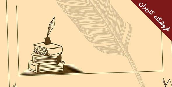 وکتور کاغذ قدیمی با مفهوم نویسندگی