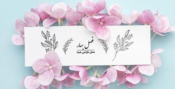 فایل لایه باز موکاپ فارسی گل صورتی و بهار