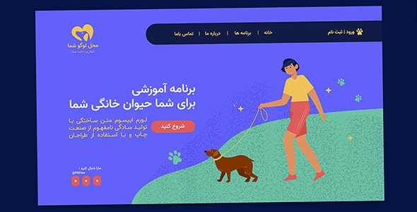 فایل لایه باز لندینگ پیج فارسی پانسیون سگ