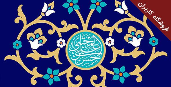 وکتور طرح مذهبی و سنتی اسلیمی ایرانی