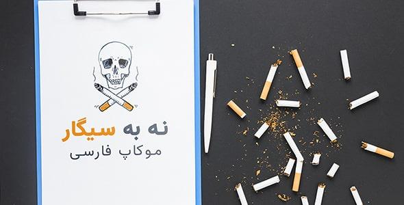 فایل لایه باز موکاپ فارسی نه به سیگار